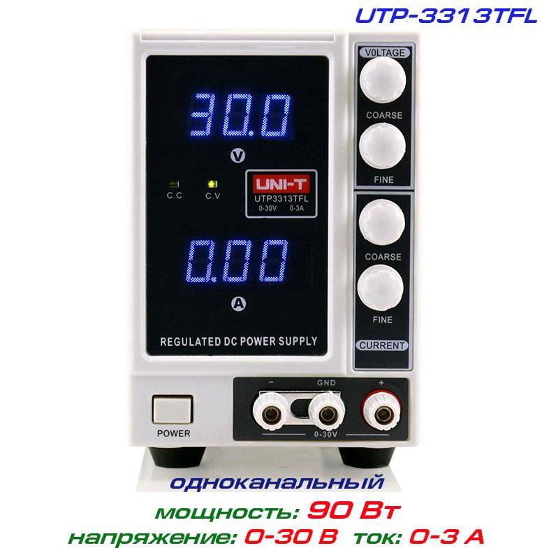 регулируемый блок питания UTP-3313TFL