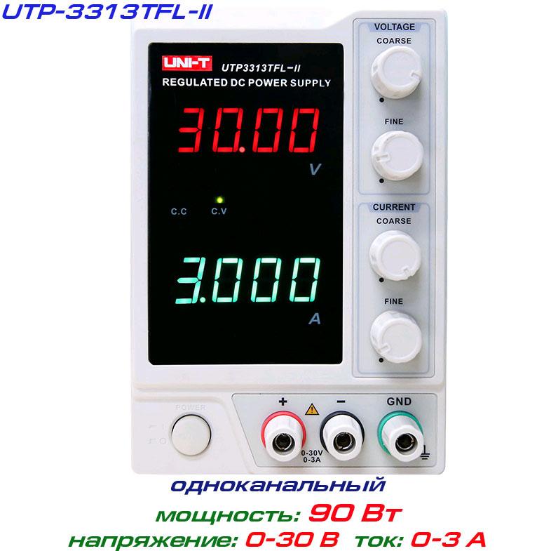 регулируемый блок питания UTP-3313TFL-II