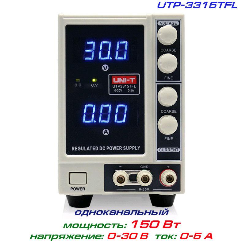 регулируемый блок питания UTP-3315TFL