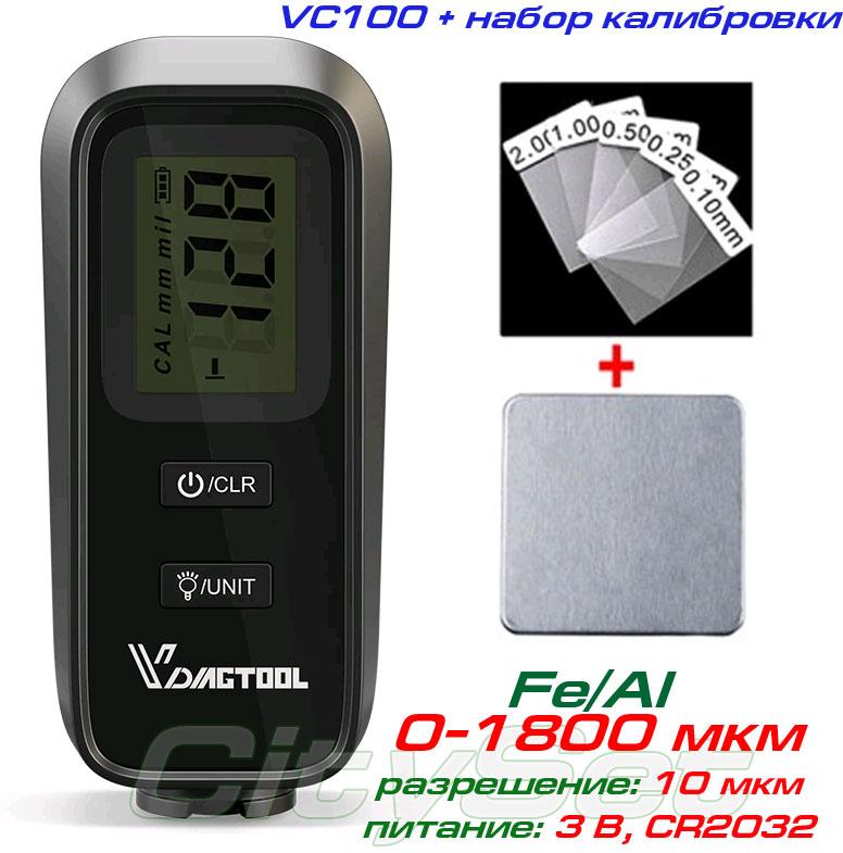 В комплекте поставки  толщиномера VC100 набор тестовых плёнок и металлическая пластина