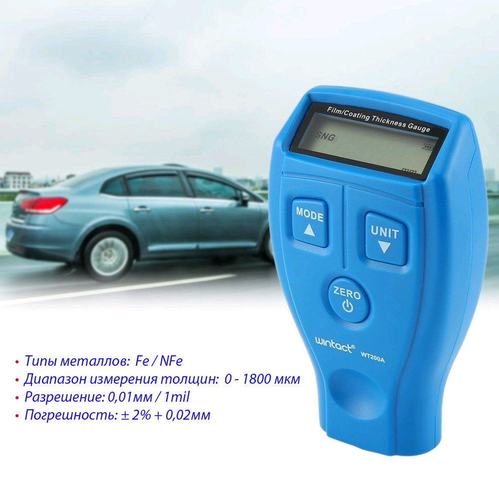 WT200A стандартная комплектация тестера краски Wintact