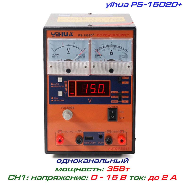 регулируемый блок питания Yihua 1502D+