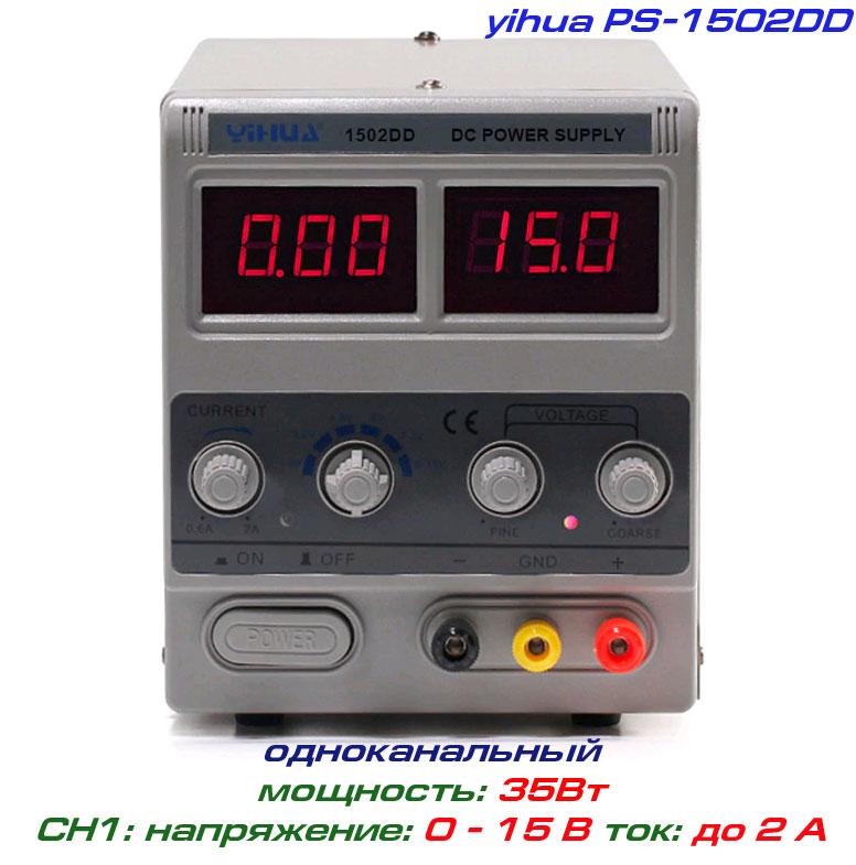 регулируемый блок питания YIHUA-1502DD