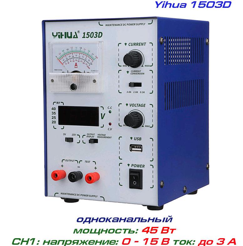 регулируемый блок питания Yihua 1503D
