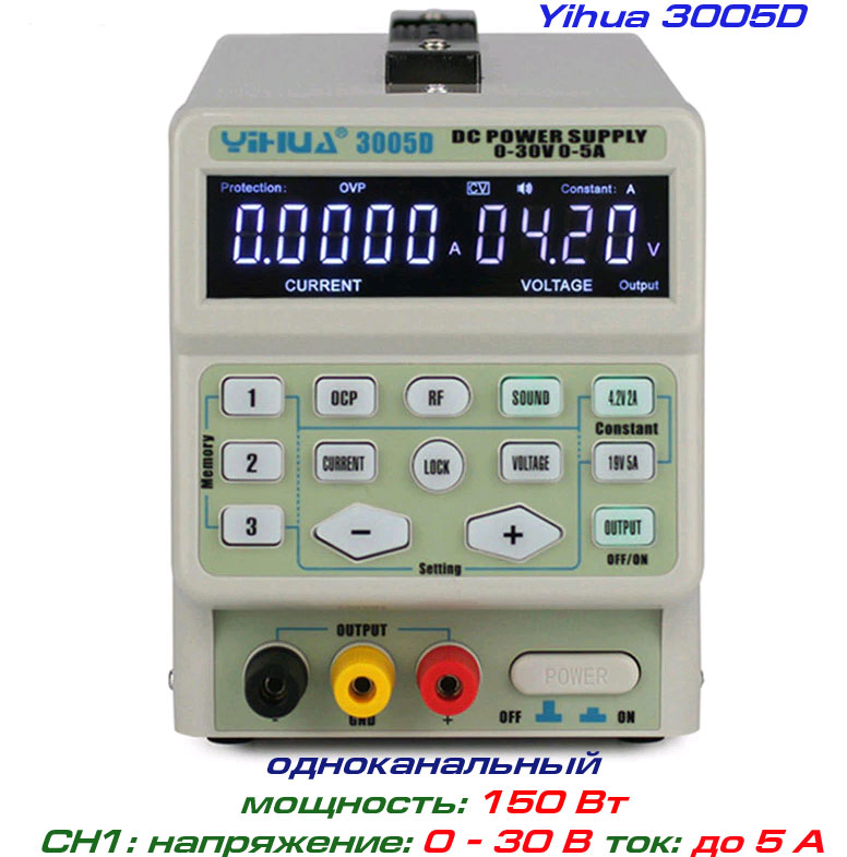 регулируемый блок питания YIHUA-3005D