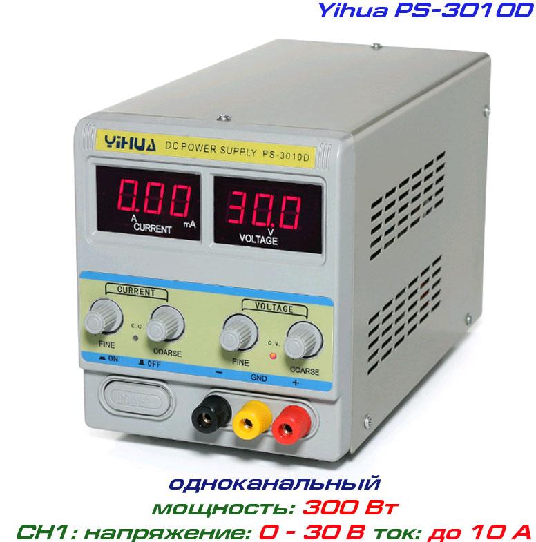 регулируемый блок питания YIHUA PS3010D
