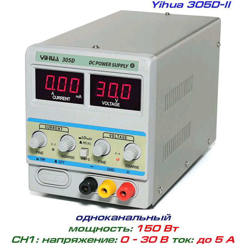 регулируемый блок питания YIHUA-305D-II