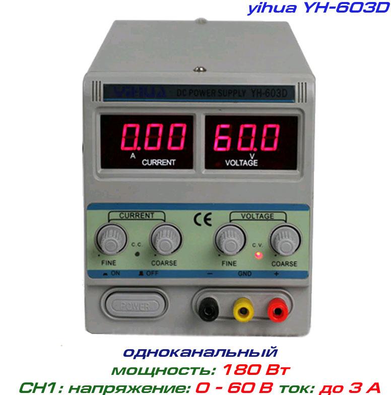 регулируемый блок питания YIHUA YH603D