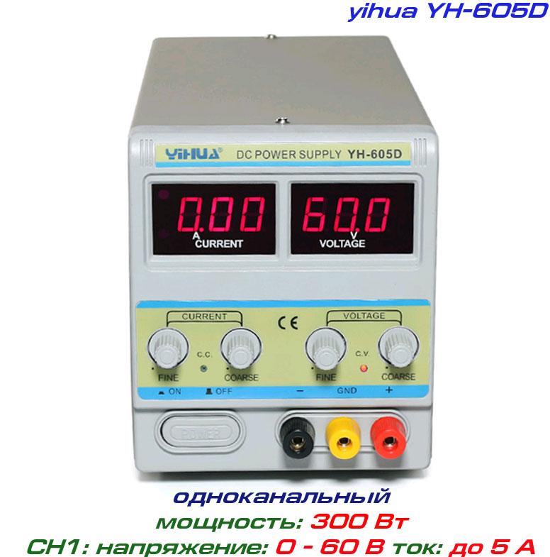 регулируемый блок питания YIHUA YH605D