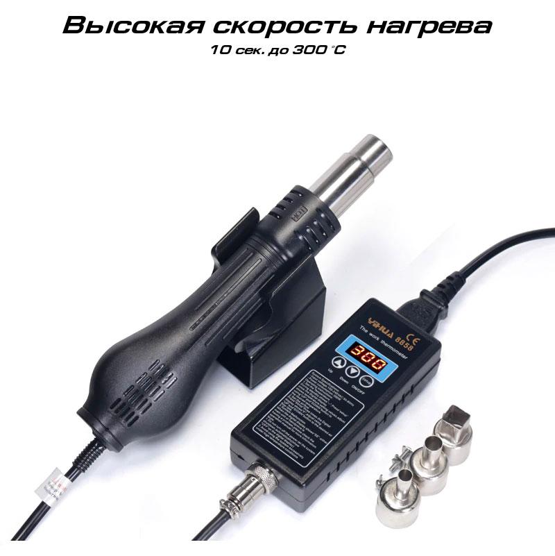 Yihua 8858 –ручной термофен: быстрый нагрев