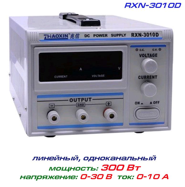 регулируемый блок питания RXN3010D