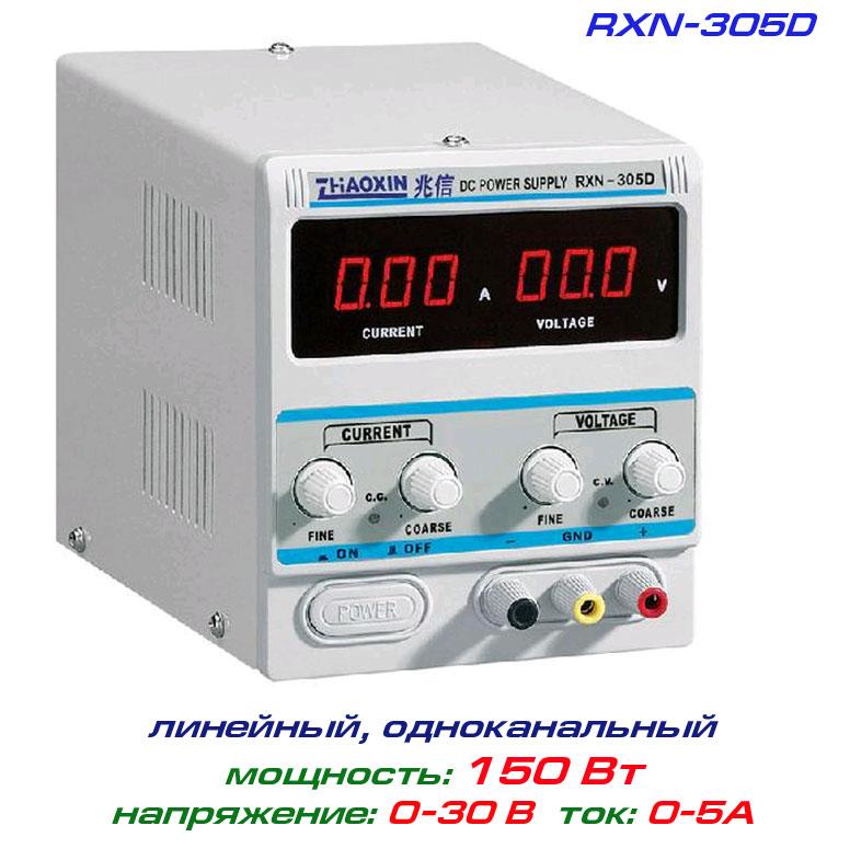 регулируемый блок питания RXN305D