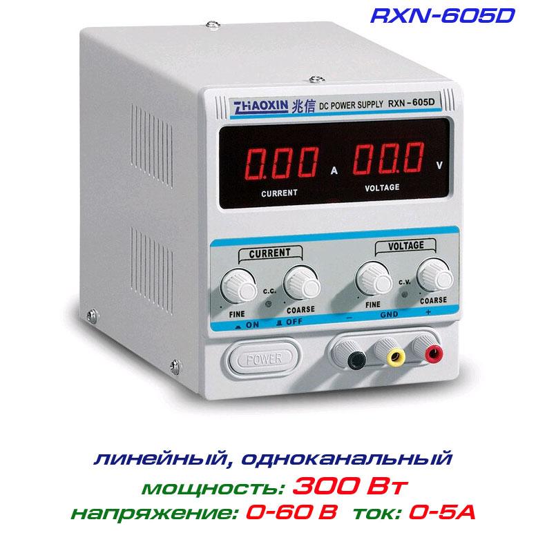 регулируемый блок питания RXN605D
