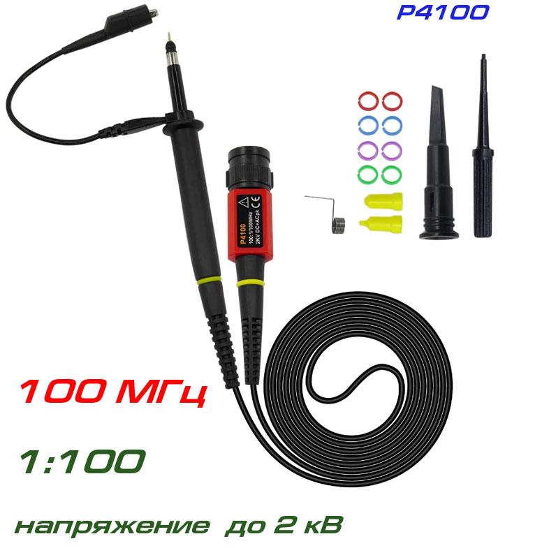 Комплект высоковольтного пробника для осциллографа 100 МГц, модели P4100