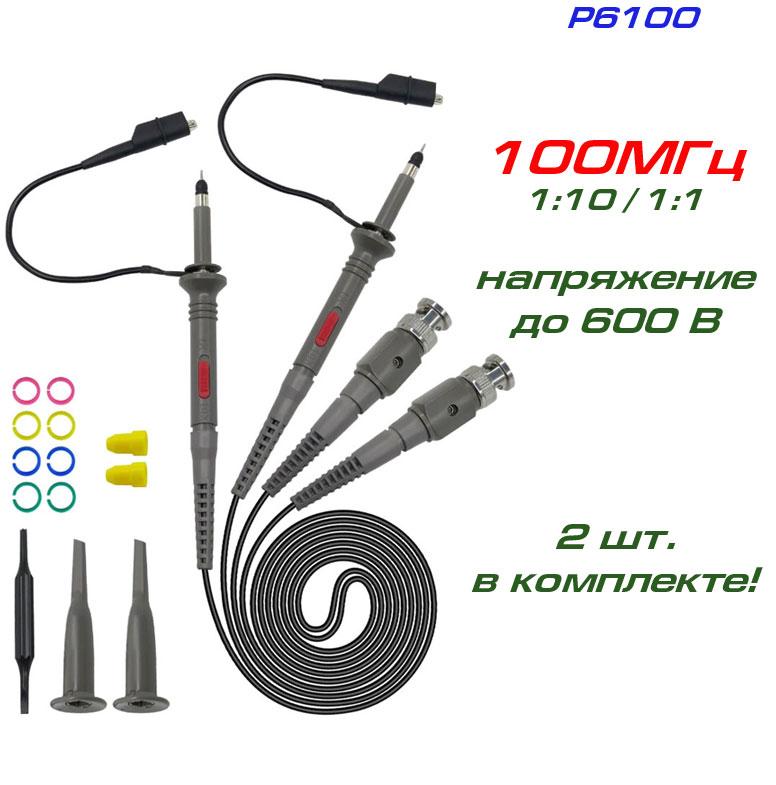 Комплект пробника для осциллографа 100 МГц, модели P6100